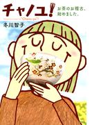 チャノユ!  お茶のお稽古、始めました。