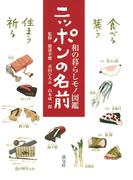ニッポンの名前  和の暮らしモノ図鑑