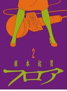フロア(2)(文力スペシャル)