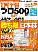 会社四季報プロ500 2013年秋号