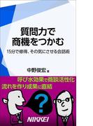 質問力で商機をつかむ(日経e新書)