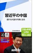 習近平の中国(日経e新書)
