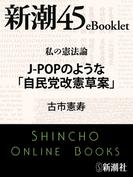 私の憲法論 J-POPのような「自民党改憲草案」―新潮45eBooklet(新潮45eBooklet)
