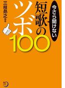今さら聞けない短歌のツボ100(角川短歌ライブラリー)