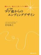 親のこと、私のことをノートに綴る 47歳からのエンディングデザイン(角川フォレスタ)