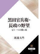 黒田官兵衛・長政の野望 もう一つの関ヶ原(角川選書)