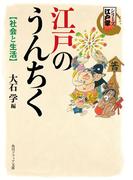 シリーズ江戸学 江戸のうんちく 社会と生活(角川ソフィア文庫)