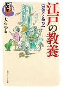シリーズ江戸学 江戸の教養 遊びと学び(角川ソフィア文庫)