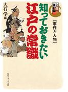 シリーズ江戸学 知っておきたい江戸の常識 事件と人物(角川ソフィア文庫)