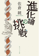 進化論の挑戦(角川ソフィア文庫)