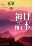 新版 日本神話(角川ソフィア文庫)