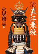 実伝 直江兼続(角川文庫)
