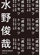 【期間限定価格】「成功」のトリセツ(角川フォレスタ)