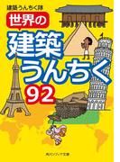 世界の建築うんちく92(角川ソフィア文庫)
