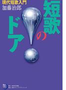 【期間限定価格】短歌のドア 現代短歌入門(角川短歌ライブラリー)