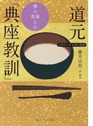 道元「典座教訓」 禅の食事と心 ビギナーズ 日本の思想(角川ソフィア文庫)