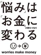 「悩み」は「お金」に変わる(角川フォレスタ)