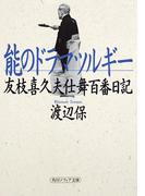 能のドラマツルギー 友枝喜久夫仕舞百番日記(角川ソフィア文庫)