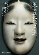 風姿花伝・三道 現代語訳付き(角川ソフィア文庫)