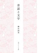 昔話と文学(角川ソフィア文庫)