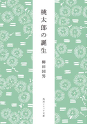 桃太郎の誕生(角川ソフィア文庫)
