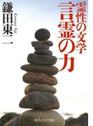 【期間限定価格】霊性の文学 言霊の力(角川ソフィア文庫)