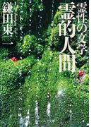 【期間限定価格】霊性の文学 霊的人間(角川ソフィア文庫)