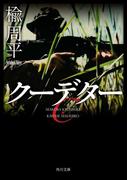 クーデター(角川文庫)
