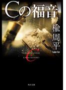 Cの福音(角川文庫)