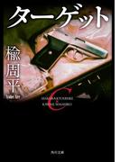 ターゲット(角川文庫)