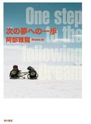 【期間限定価格】次の夢への一歩(角川書店単行本)