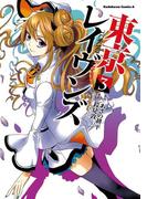 東京レイヴンズ(3)(角川コミックス・エース)