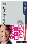 群れずに生きる(角川oneテーマ21)