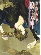 森羅万象 狼の式神(キャラ文庫)