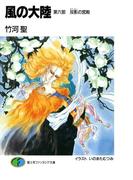 風の大陸 第六部 双影の宮殿(富士見ファンタジア文庫)