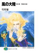 風の大陸 第八部 天命の大地(富士見ファンタジア文庫)