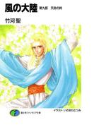 風の大陸 第九部 天命の時(富士見ファンタジア文庫)