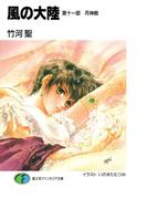 風の大陸 第十一部 月神殿(富士見ファンタジア文庫)