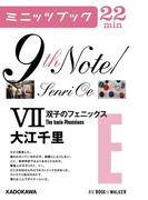 9th Note/Senri Oe VII 双子のフェニックス(カドカワ・ミニッツブック)