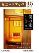 僕の家 sellection 1 日本家屋の一年(カドカワ・ミニッツブック)