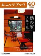僕の家 sellection 2 「おばけ」の出る家(カドカワ・ミニッツブック)