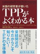 米国の研究者が書いたTPPがよくわかる本