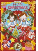 ルルとララのクリスマス (おはなしトントン Maple Street 「ルルとララ」シリーズ)