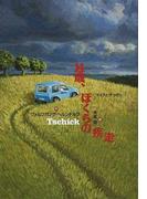 14歳、ぼくらの疾走 マイクとチック (Y.A.Books)