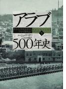 アラブ500年史 オスマン帝国支配から「アラブ革命」まで 下