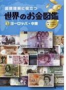 国際理解に役立つ世界のお金図鑑 2 ヨーロッパ・中東