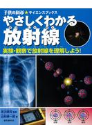 やさしくわかる放射線 実験・観察で放射線を理解しよう!