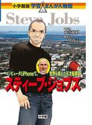 スティーブ・ジョブズ コンピュータとiPhoneで、世界を変えた天才起業家 (小学館版学習まんが人物館)