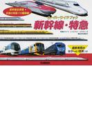 スーパーワイドブック新幹線・特急 新幹線全車種+全国の特急110種掲載