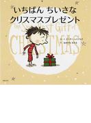 いちばんちいさなクリスマスプレゼント